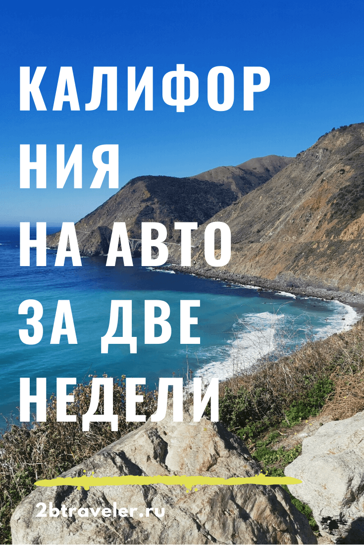 Калифорния на авто за две недели | Блог Елены Казанцевой 2btraveler.ru