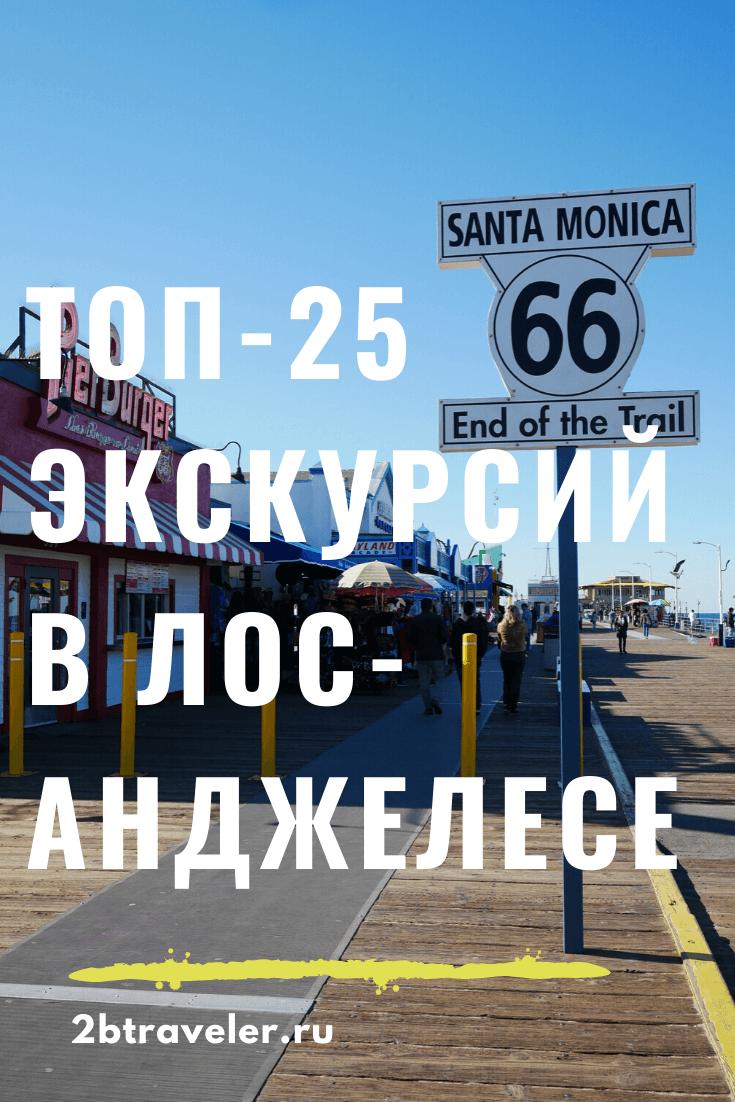 ТОП-25 экскурсий в Лос-Анджелесе | Блог Елены Казанцевой 2btraveler.ru