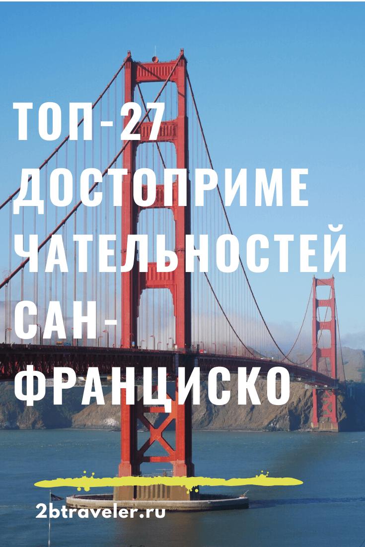 ТОП-27 достопримечательностей Сан-Франциско | Блог Елены Казанцевой 2btraveler.ru