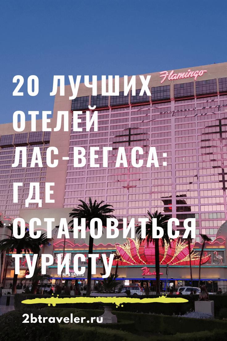 20 лучших отелей и отелей-казино Лас-Вегаса: где остановиться туристу | Блог Елены Казанцевой 2btraveler.ru