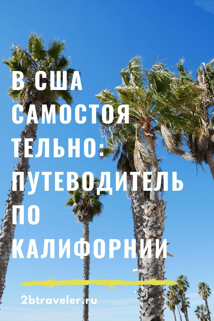В США самостоятельно: путеводитель по Калифорнии | Блог Елены Казанцевой 2btraveler.ru
