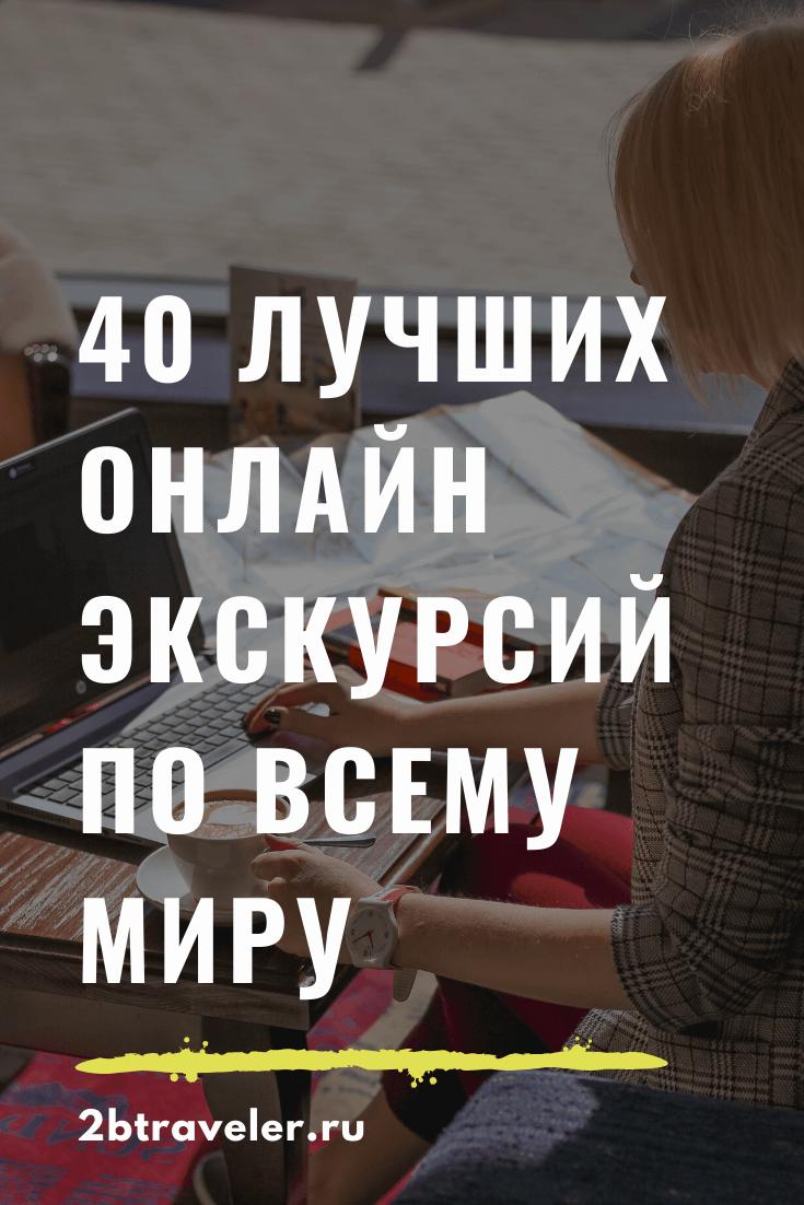40 лучших онлайн экскурсий по всему миру | Блог Елены Казанцевой 2btraveler.ru