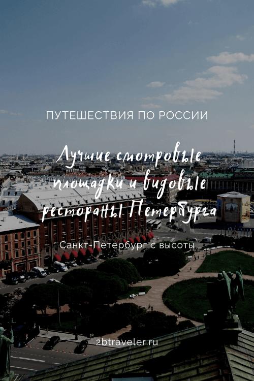 17 смотровых площадок Санкт-Петербурга | Блог Елены Казанцевой 2btraveler.ru