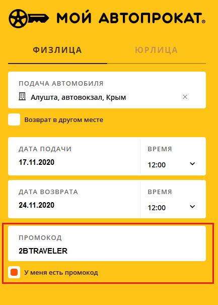 Аренда авто Крым без водителя Алушта