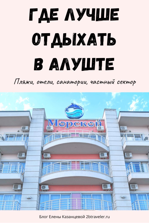 Где лучше отдыхать в Алуште: пляжи, отели, санатории, частный сектор. СПА отели в Алуште (Крым). Какой отель с собственным пляжем выбрать для отдыха в Крыму (Алушта). Санатории и пансионаты для отдыха в Алуште: мой обзор.