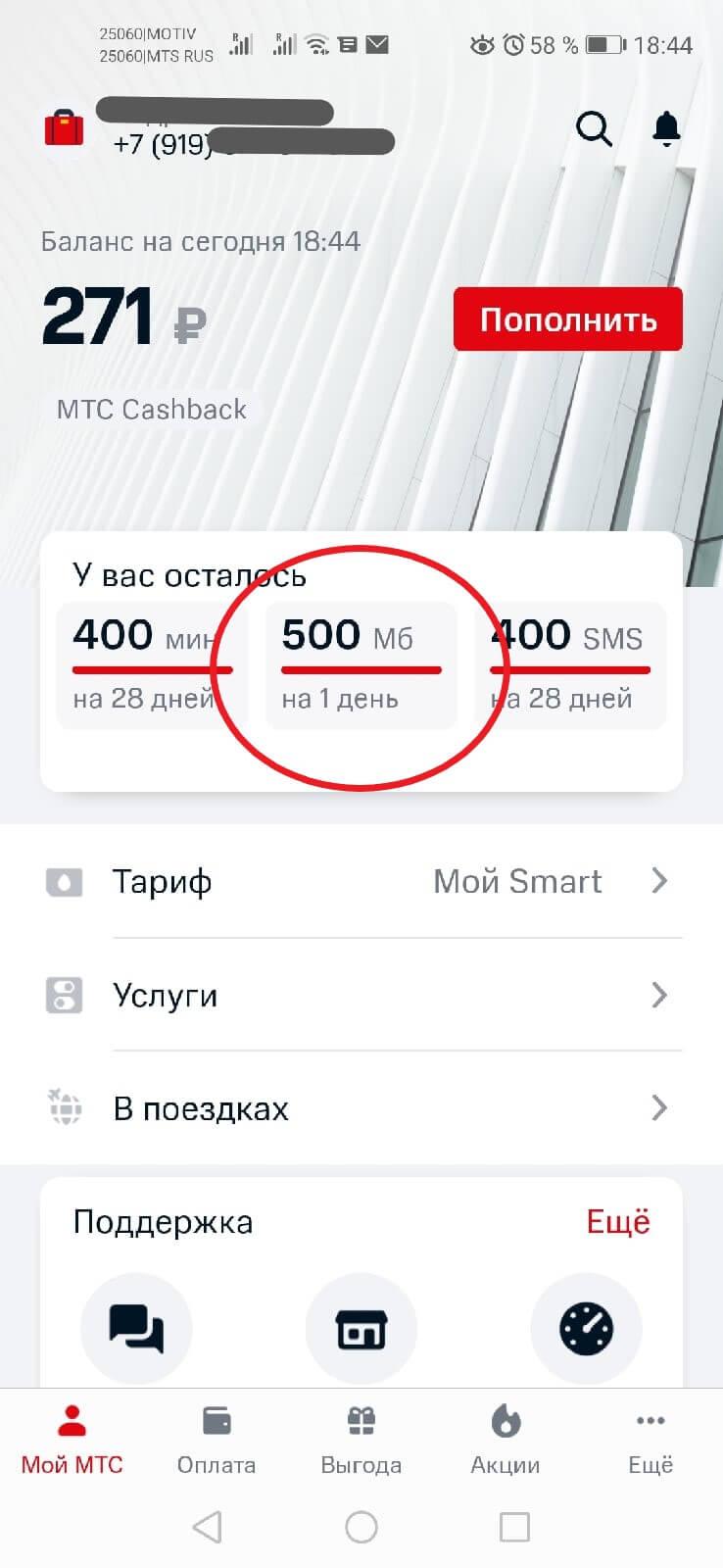 Мобильная связь в Крыму: роуминг МТС.