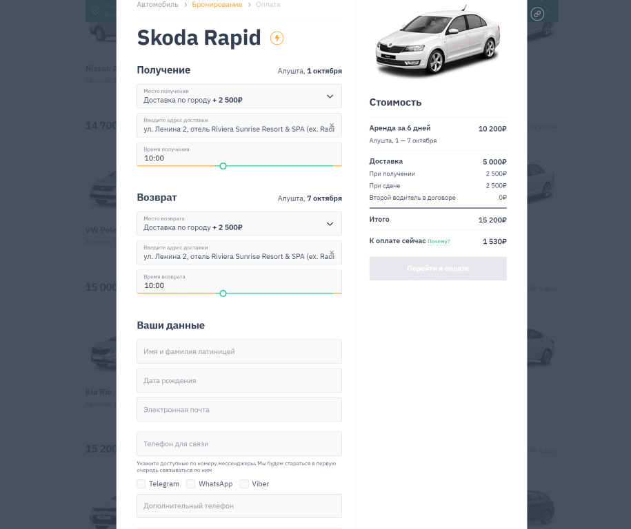 Прокат авто в Алуште без водителя