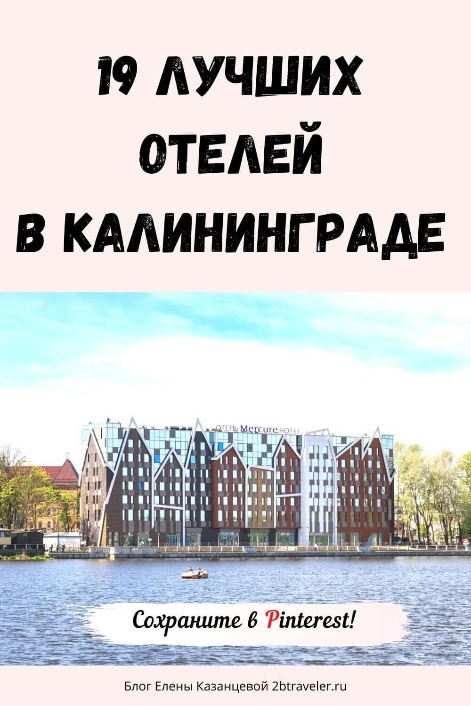 Лучшие отели Калининграда для туриста. Отели в центре Калининграда рядом с достопримечательностями. Отели на берегу. Необычные отели Калининграда.