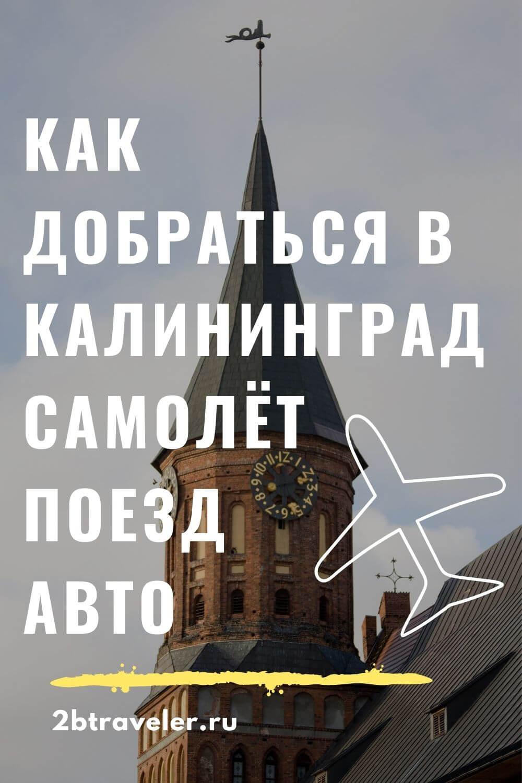 Как попасть в Калининград туристу из Москвы, Санкт-Петербурга, Екатеринбурга. Самолеты в Калининград. Нужен ли загранпаспорт для поездки в Калининград на поезде.