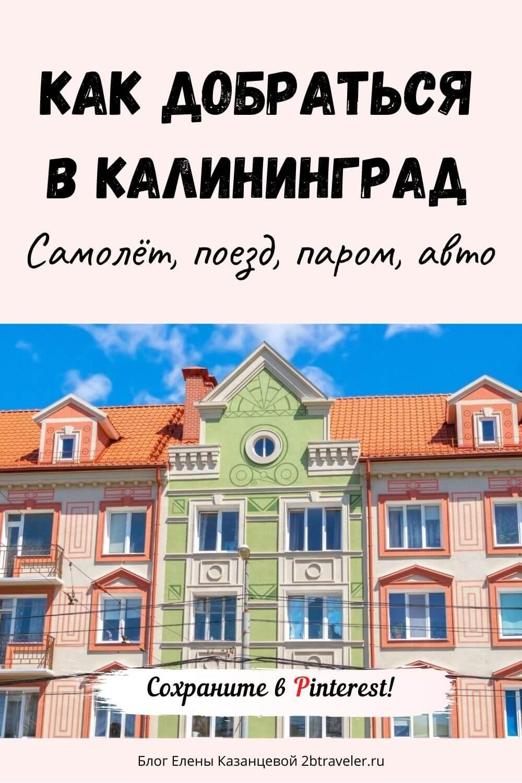 Путешествие в Калининград: как добраться на самолете, поезде, авто. Какие документы нужны для поездки в Калининград.