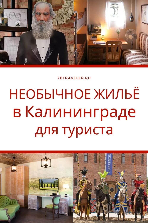 Необычные отели в Калининграде для туриста. Отель-замок Нессельбек в Калининграде. Гостевые каюты Витязб. Арт отель Толстой. Отель Усадьба в Калининграде. Где остановиться в Калининграде.