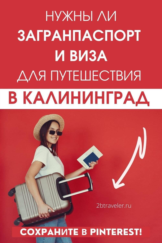 Нужны ли загранпаспорт и виза для путешествия в Калининград на самолете, поезде, авто. Как сейчас поехать в Калининград и каким транспортом добраться.