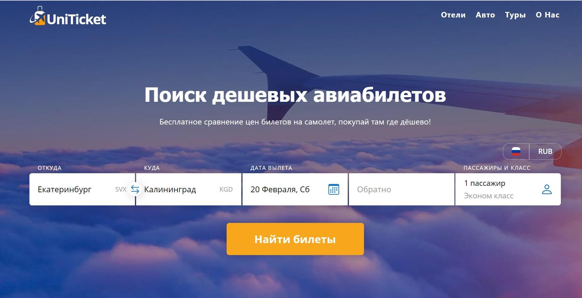 Дешевые билеты в Калининград на Uniticket