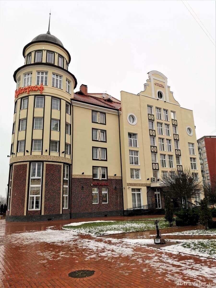 Калининград гостиницы отели в центре города