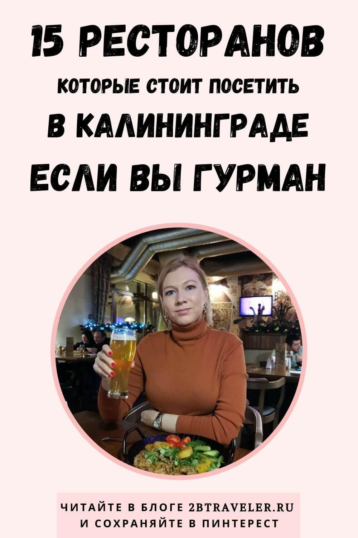 Лучшие кафе и рестораны Калининграда, куда стоит сходить туристу, чтобы попроббовать местные блюда калининградской кухни. Где попробовать рыбу в Калининграде, оленину, поесть рульку, выпить пива. Необычные рестораны Калининграда, где можно вкусно поесть.