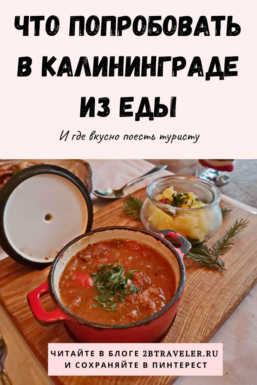 Что попробовать в Калининграду из еды: вкусные местные блюда для туриста. Лучшие рестораны Калининграда с местной кухней, где можно вкусно и недорого поесть туристу. Деликатесы Калининграда. Гастрономические экскурсии.