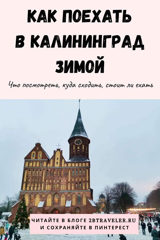 Как поехать в путешествие в Калининград зимой. Зимний отдых в Калининграде. Что посмотреть в Калининграде и области зимой: достопримечательности Калининграда, музеи, рестораны. Куршская коса зимой и другие зимние экскурсии из Калининграда