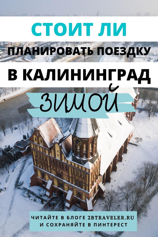 Стоит ли ехать в путешествие в Калининград зимой. Как организовать самостоятельное путешествие в Калининград. Достопримечательности Калининграда: что посмотреть зимой. Калининград зимой: отзывы и фото туристов.