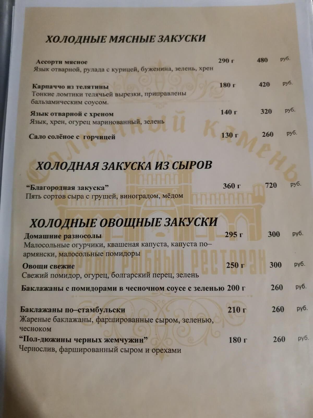 Калининград кухня что поесть