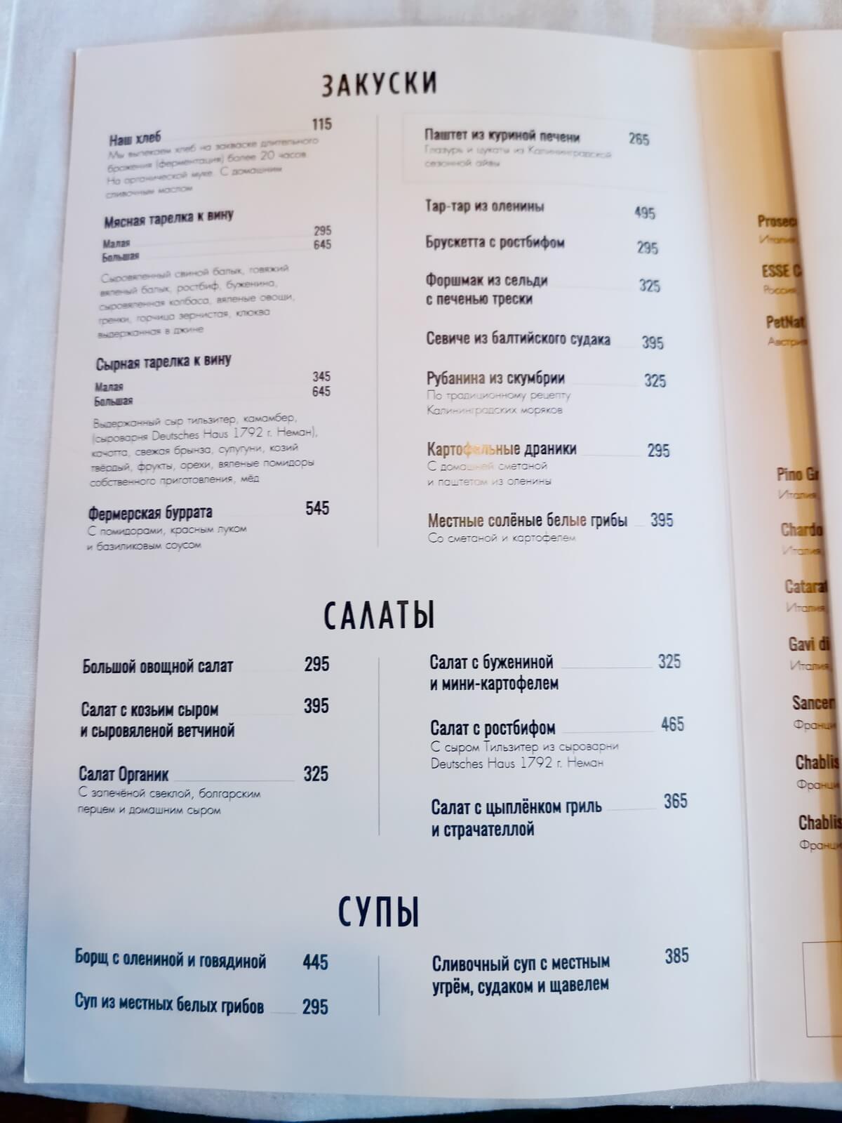 Калининград местные блюда