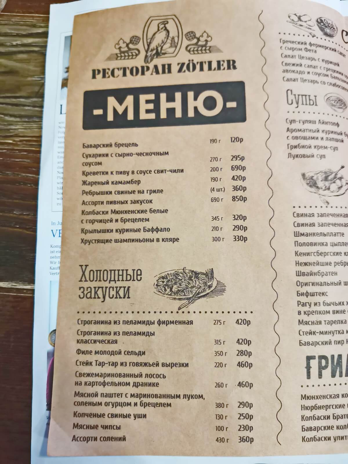 Баварский ресторан в Калининграде